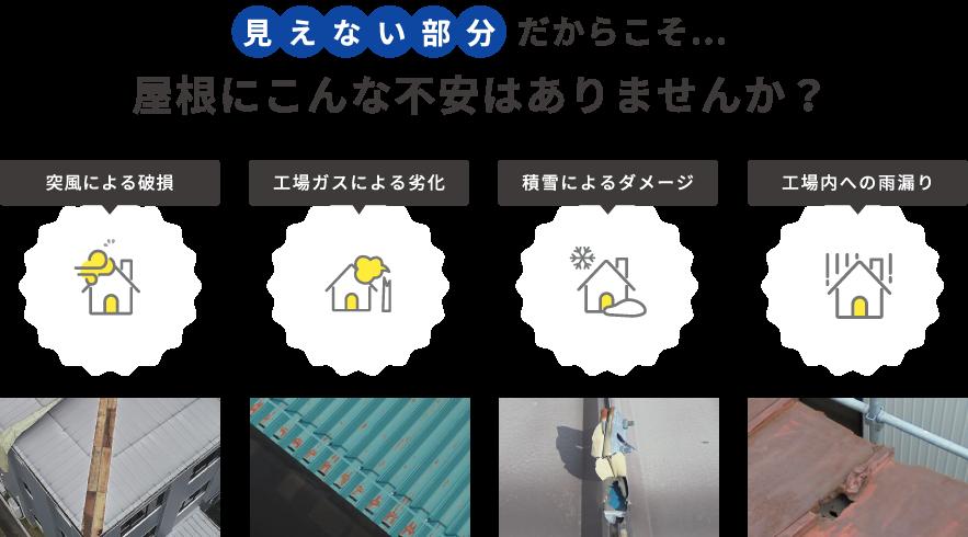 見えない部分だからこそ…屋根にこんな不安はありませんか?