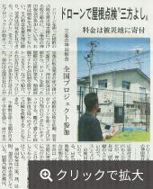 新潟日報掲載